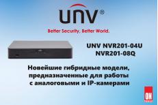 Гибридные NVR UNIVIEW: UNV NVR201-04U / NVR201-08Q