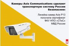 Камеры Axis Communications сделают транспортную систему России безопаснее
