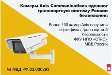 Самые популярные камеры Axis Communications для транспорта получили сертификацию М...