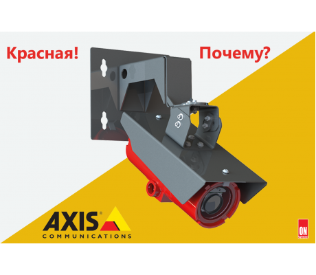 Axis F101-A XF P1367 – ваш надежный помощник для контроля за безопасностью на взрывоопасных объектах