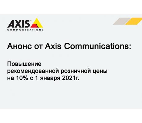 Анонс от Axis Communications: Повышение рекомендованной розничной цены на 10%