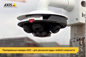 Панорамные камеры AXIS – для решения задач любой сложности