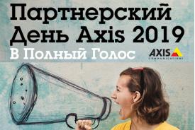 """Партнерский день AXIS 2019 - """"В Полный Голос"""""""