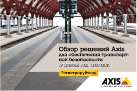Вебинар компании Axis:  «Обзор решений Axis для обеспечения транспортной безопасно...