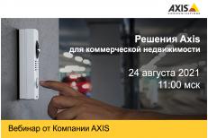 Вебинар от компании AXIS: Решения Axis для коммерческой недвижимости