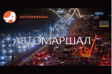 Автомаршал 2.19 - новая версия системы распознавания номеров автомобилей