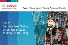 Традиционному Bosch Security Fest быть!