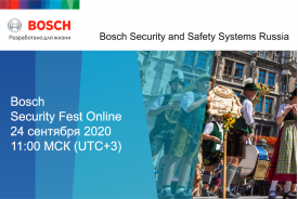 Традиционному Bosch Security Fest быть!
