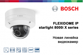 Новая линейка FLEXIDOME IP starlight 8000i X series