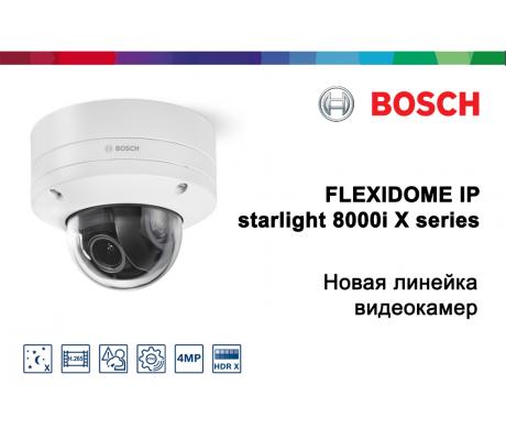 Новая линейка FLEXIDOME IP starlight 8000i X series