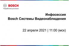 Инфосессия Bosch Системы Видеонаблюдения