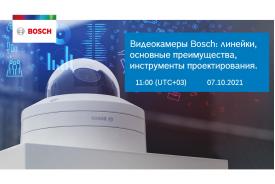 Вебинар компании Bosch Системы Безопасности
