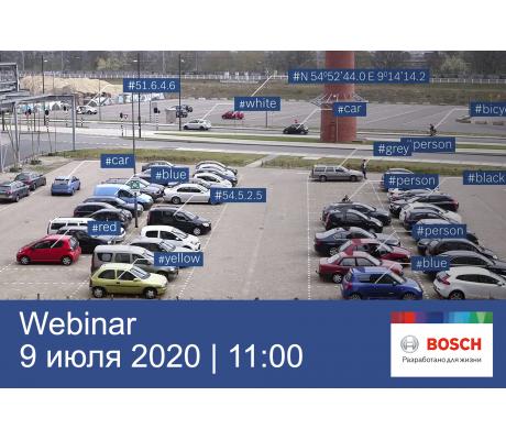 Расширенные функции видеоаналитики Bosch, технологии машинного обучения в камерах. Примеры использования