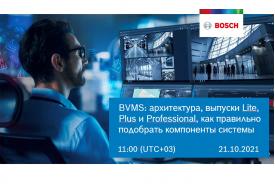 Вебинар компании Bosch Системы Безопасности «BVMS: архитектура, выпуски Lite, Plus...
