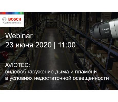 """Вебинар Bosch Системы Безопасности  """"AVIOTEC: видеообнаружение дыма и пламени на объектах в условиях недостаточной освещенности"""""""