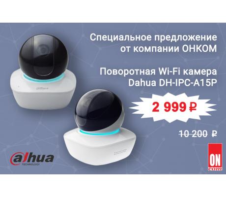 Специальное предложение от компании ОНКОМ на поворотную Wi-Fi камеру Dahua DH-IPC-A15P