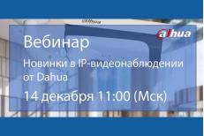 "Вебинар компании Dahua Technology на тему: ""Новинки в IP-видеонаблюдении Dahu..."