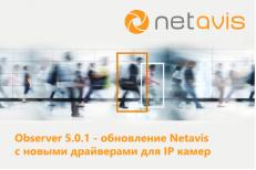 Observer 5.0.1 - обновление Netavis с новыми драйверами для IP камер