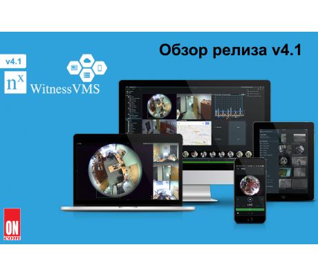Обновление NX Witness v4.1 – обзор от Компании ОНКОМ