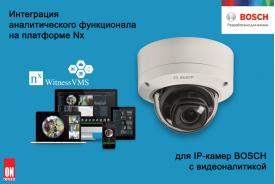 Интеграция аналитического функционала на платформе Nx для  IP-камер  BOSCH  с виде...