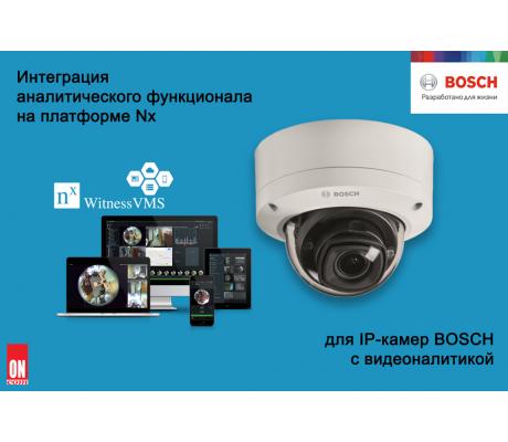 Интеграция аналитического функционала на платформе Nx для  IP-камер  BOSCH  с видеоналитикой