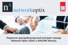 Компания ОНКОМ подписала дистрибьюторский контракт с Network Optix
