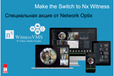 Акция от NETWORK OPTIX - Make the Switch to Nx Witness