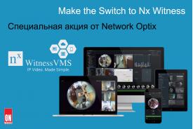 Акция от NETWORK OPTIX - Make the Switch to Nx Witness