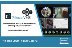 """Вебинар на русском языке """"NX Witness VMS - обновления и новые возможности"""""""