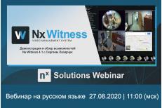 """Вебинар на русском языке на тему: """"Анонс обзора Nx Witness v4.1 в Центральной..."""