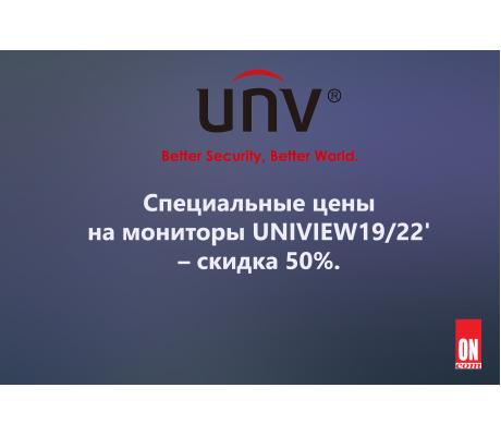 Специальное предложение для партнеров: скидка 50% на мониторы UNIVIEW