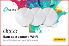 Быстрый и бесшовный Wi-Fi дома с Mesh-системой TP-Link
