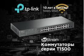 SMART коммутаторы TP-Link – выбор бизнеса, выбор профессионалов