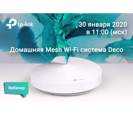 Вебинар от компании TP-Link на тему «Домашняя Mesh Wi-Fi система Deco»
