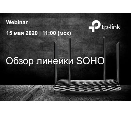 """Вебинар от TP-Link """"Обзор линейки SOHO"""""""