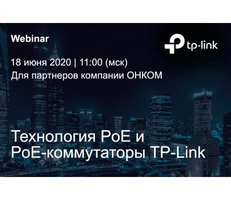 Вебинар от TP-Link  для партнеров ОНКОМ «Технология PoE и PoE-коммутаторы TP-Link»