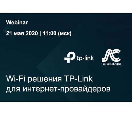 """Вебинар от TP-Link: """"Wi-Fi решения TP-Link для интернет-провайдеров"""""""