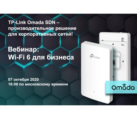 Вебинар от компании TP-Link:  Wi-Fi 6 для бизнеса