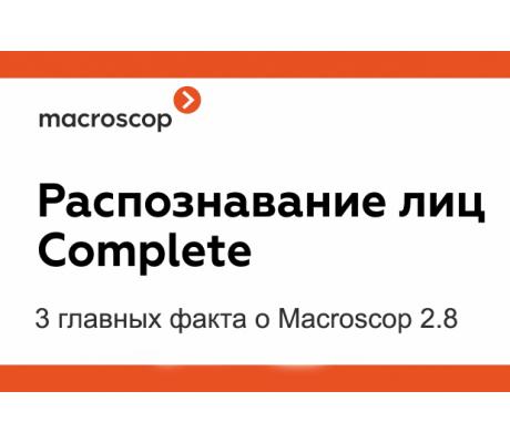 3 главных факта о Macroscop 2.8