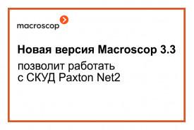 Новая версия Macroscop 3.3 позволит работать с СКУД Paxton Net2