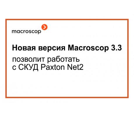 Новая версия программного обеспечения для видеонаблюдения Macroscop 3.3 позволит работать с СКУД Paxton Net2