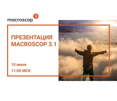 Компания Macroscop анонсировала большую презентацию новой версии Macroscop 3.1