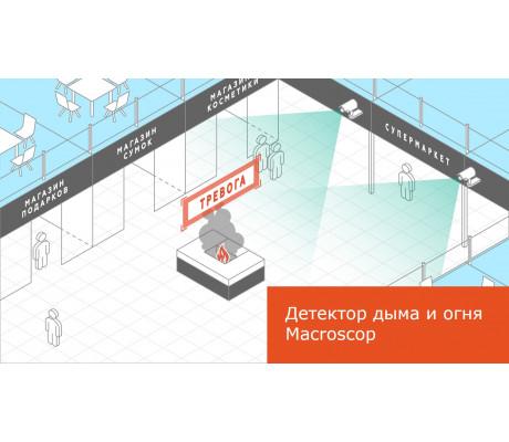 Интеллектуальный модуль Макроском для обнаружения дыма и огня