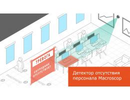 Контроль активности персонала с помощью программного обеспечения Макроскоп