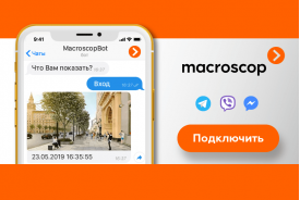 Видеосистема Macroscop в вашем любимом мессенджере: Viber, Telegram, Facebook Mess...