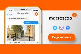 Видеосистема Macroscop в вашем любимом мессенджере: Viber, Telegram, Facebook Mess...
