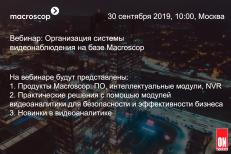 """Вебинар """"Организация системы видеонаблюдения на базе Macroscop"""""""