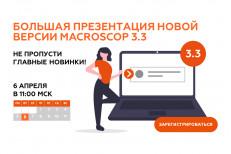 Большая презентация новой версии Macroscop 3.3