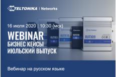 Вебинар Teltonika Networks на русском языке: Бизнес кейсы - Июльский выпуск