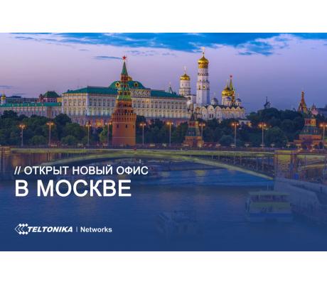 Компания Teltonika: открыт новый офис в Москве!